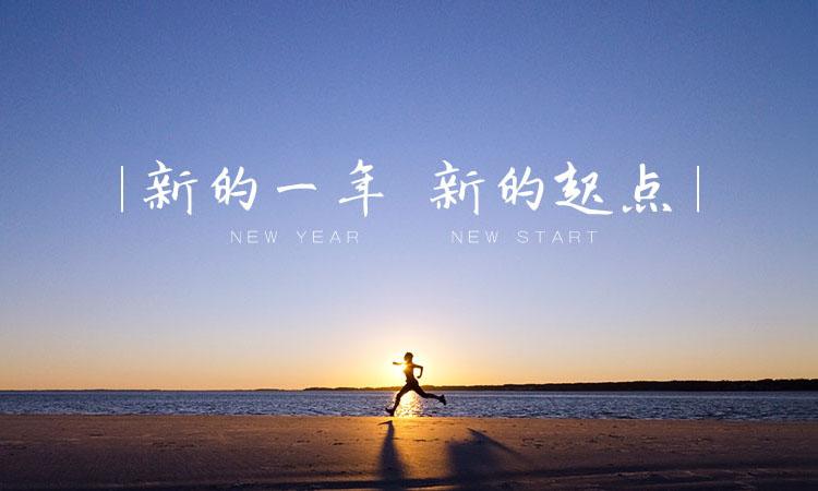 新年新起点.jpeg